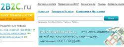 2B2C — Быстрый шаг к большим продажам. Первый глобальный интернет-гипермаркет Челябинска.