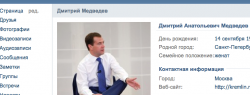 А где вы сидите: в «Одноклассниках» или в «ВКонтакте»?