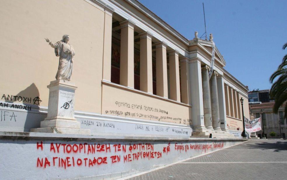 Университет в Афинах
