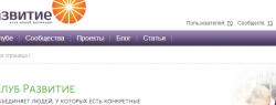 «Клуб Развитие» запускает интернет-портал и предлагает россиянам бороться с общественными проблемами через Интернет