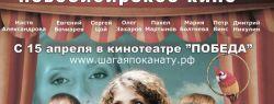 Новый комедийный фильм Олега Захарова «Шагая по канату»