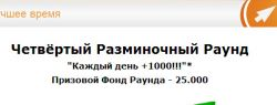 На сайте Bestclicker можно получить 1 000 000 рублей за просмотр рекламы!