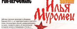В Москве поставили сатирический рок-мюзикл «Илья Муромец и Президент»