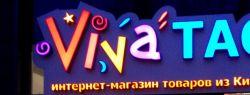 Интернет-магазин VivaTao открыл первый офис в России!