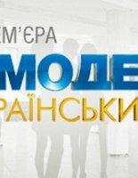 О телепроекте «Супермодель по-украински»