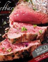 Настоящее мясо от брутальных поваров