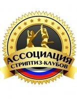 Первая Ассоциация стриптиз-клубов России