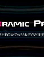Рекламный ролик от Ceramic Pro в новом  популярном формате