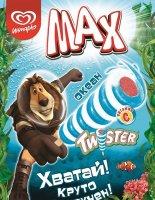 «MAX Океан» — полезное лакомство от Unilever с Витамином C