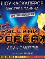 Каскадеры шоу «Русский Форсаж» продемонстрируют запредельные возможности