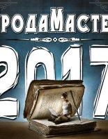 Обнародован призовой фонд конкурса «ПродаМастер – 2017» — 50 тысяч рублей