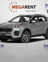 MEGARENT — прокат автомобилей