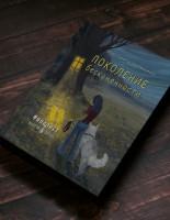 Зимнее чтение: новый роман Маргариты Пальшиной «Поколение бесконечности»