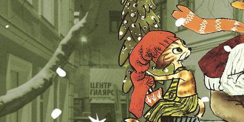 Центр Гиляровского зовёт на «Ёлку с Петсоном и Финдусом»