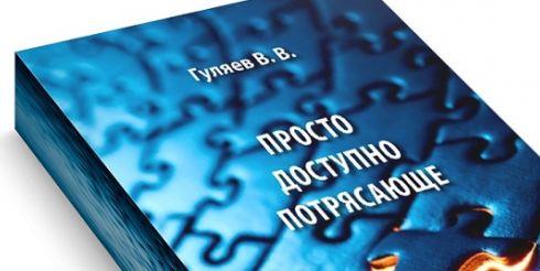 Новую книгу ограниченным тиражом выпустил психолог Владимир Гуляев
