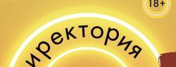 Новая книга Марии Волощук «Директория «Мусорщик»» вышла в издательстве «Эксмо»